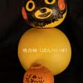 写真: くまモン晩白柚