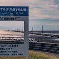 Photos: 長部田海床路(ながべたかいしょうろ)