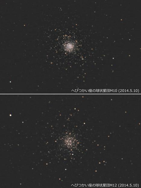 へびつかい座の球状星団 M10とM12の比較(^^)