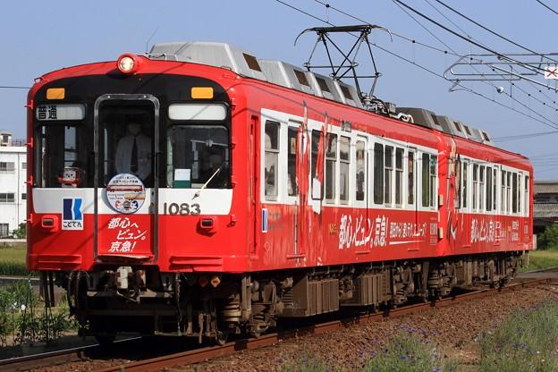 2211レ 高松琴平電鉄1080形1083F 2両