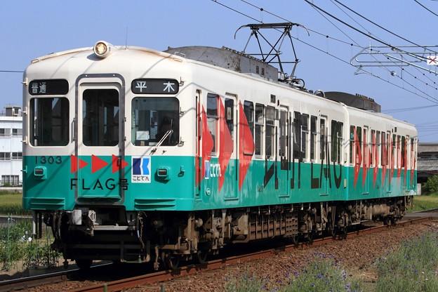 2213レ 高松琴平電鉄1300形1303F 2両