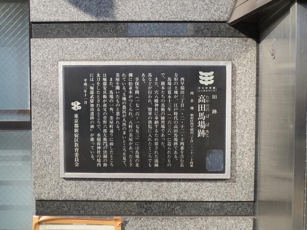 高田馬場跡の説明板
