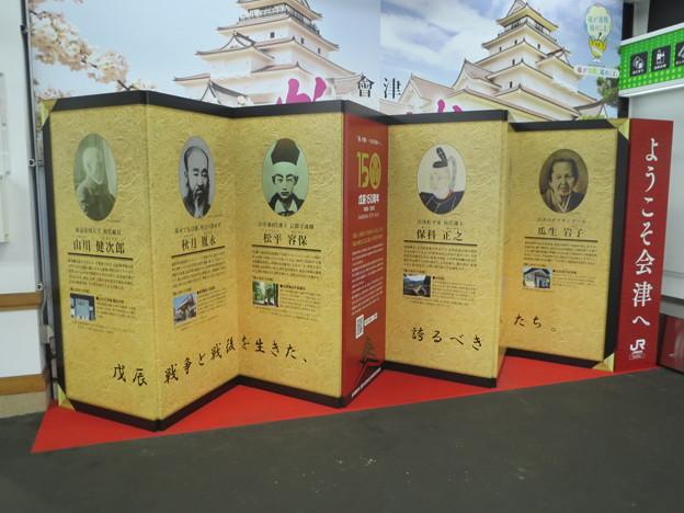 戊辰150周年・戊辰戦争と戦後を生きた誇るべき人たち