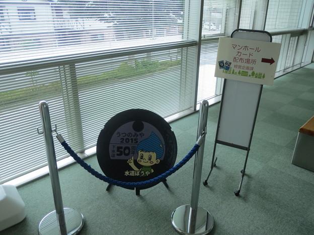 栃木県下水道管理事務所