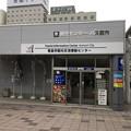 青森駅前・観光交流情報センター