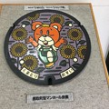 Photos: 熊取町型マンホール鉄蓋