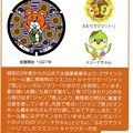Photos: 141大阪府熊取町デザインの由来