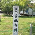 Photos: 国泰寺跡