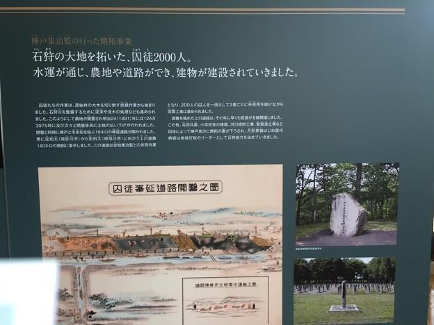 樺戸 石狩の大地を拓いた、囚徒2000人