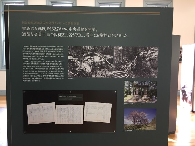 釧路 中央道路の開削