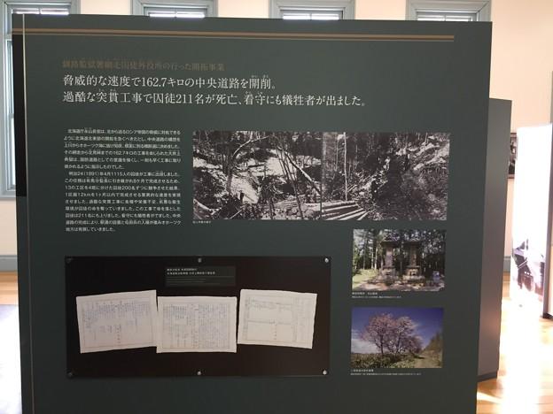 釧路監獄署網走囚徒外役所の行った開拓事業