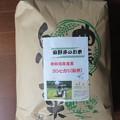 田舎からお米が送られてきました