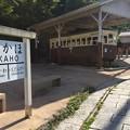 Photos: 峠の公園内路面電車前