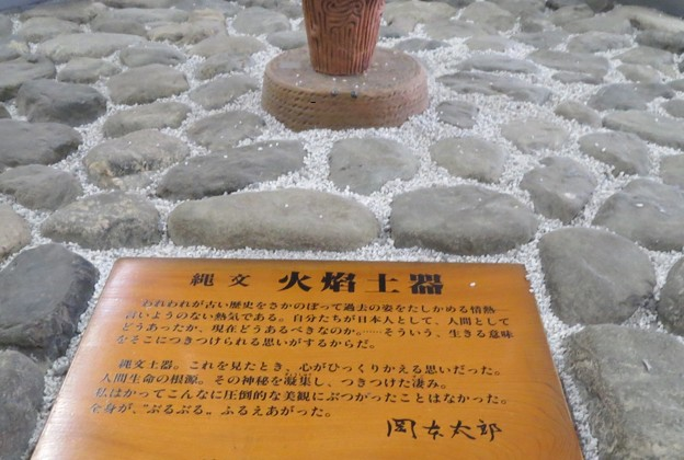 縄文火炎土器 岡本太郎