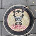 Photos: 古都見ちゃん