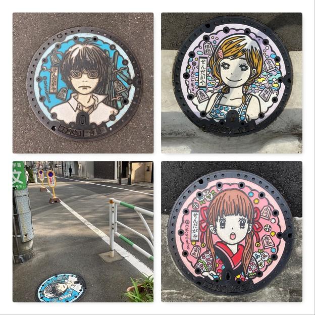 Photos: 渋谷区デザインマンホール1