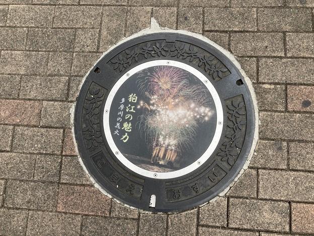 Photos: 狛江市のマンホール蓋1