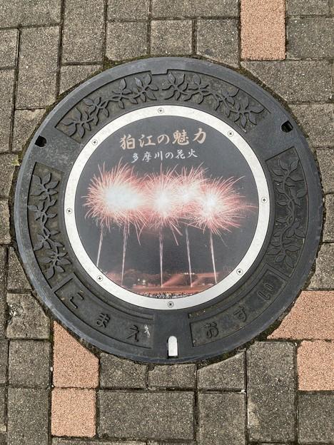 Photos: 狛江市のマンホール蓋3