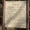 Photos: 大多羅法師・説明版