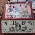 Photos: 下北沢界隈 (世田谷区北沢)