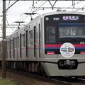 Photos: 2209 京成電鉄3000形