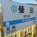 Photos: 45-00 螢田駅(駅番号:OH-45)