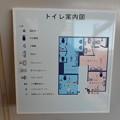 46-02 足柄駅(神奈川県)トイレ案内図