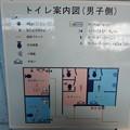 Photos: 44-02 富水駅トイレ案内図