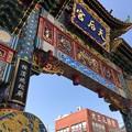 Photos: 2月_横浜媽祖廟 2
