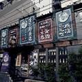 Photos: 横浜さんぽ 気になる店・神奈川区鶴屋町