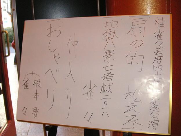2/18 明治座 演目