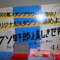 04/19 映画「クソ野郎と美しき世界」二子玉川 サイン入りスタンプ台