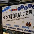 04/19 映画「クソ野郎と美しき世界」二子玉川 welcomeボード