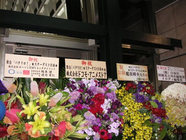 03/16 天王洲銀河劇場 舞台「パタリロ!スターダスト計画」花