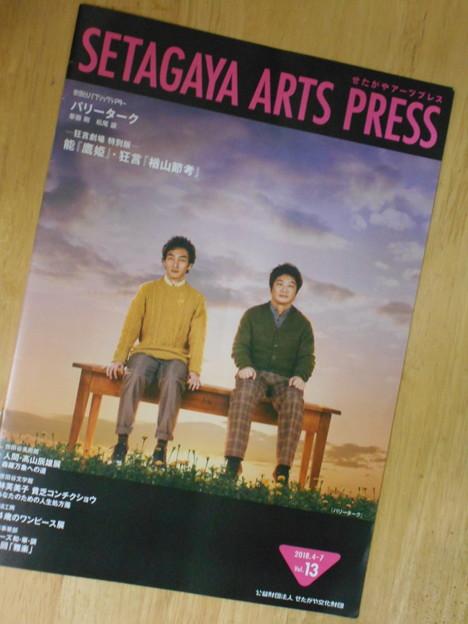 バリーターク SETAGAYA ARTS PRESS
