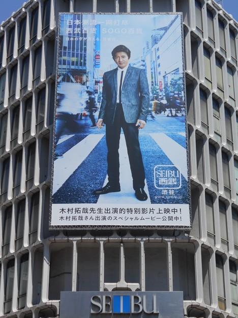 西武渋谷 木村拓哉 広告看板