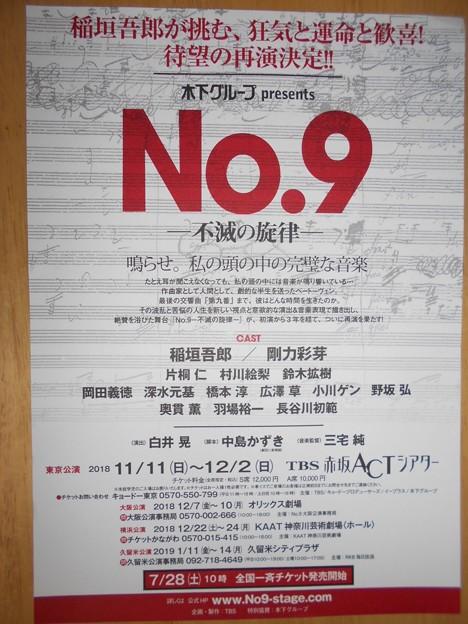 No.9ー不滅の旋律ー 仮チラシ