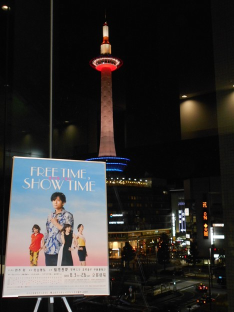 08/15 君の輝く夜に 京都タワー&ポスター 夜
