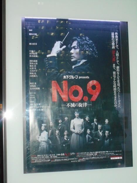 11/14 「No.9-不滅の旋律-」 赤坂ACTシアター ポスター