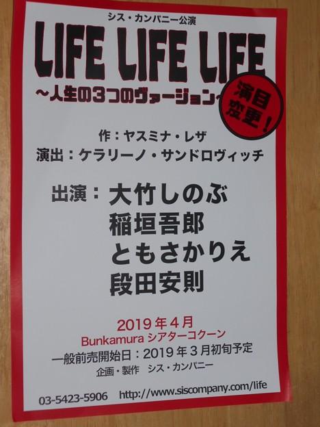 12/06 LIFE LIFE LIFE 仮チラシ