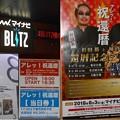 Photos: 2018-0803-アレッ祝還暦-赤坂BLITZ-会場