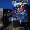Photos: 0917-世界遺産-函館五稜郭跡-ポスター