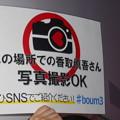 03/26 BOUM!BOUM!BOUM! ライブペイント 撮影OK