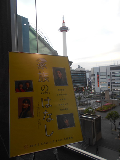 Photos: 0508 家族のはなし ポスターと京都タワー 夕方