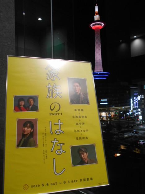 Photos: 0508 家族のはなし ポスターと京都タワー 夜