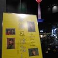 0508 家族のはなし ポスターと京都タワー 夜