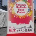 Photos: 1103-熊本マチナカ音楽祭-案内-01