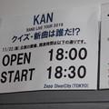 Photos: 1122-KAN-BandLive2019-東京-案内-02