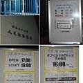 Photos: 1127-草なぎ剛のはっぴょう会-会場