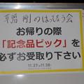 Photos: 1127-草なぎ剛のはっぴょう会-ピック配布